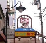sakaesuji1