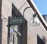 藤塚町本通り1